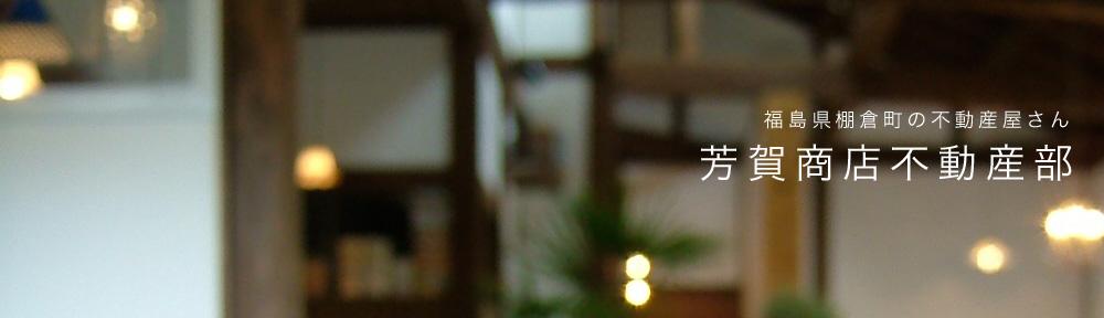 芳賀商店不動産部 | 福島県棚倉町の不動産屋さん