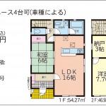 新築戸建:棚倉第9ー3号棟